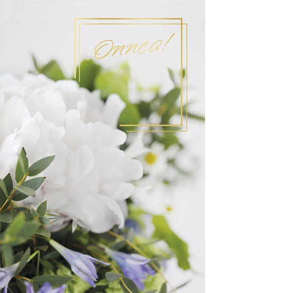 Kannessa kukkakimppu, jonka keskellä isoja valkoisia kukkia, reunoilla liiloja kellokukkia ja pikkutalvion vihreitä lehtiä. Kannessa kultafolioinnilla teksti Onnea!