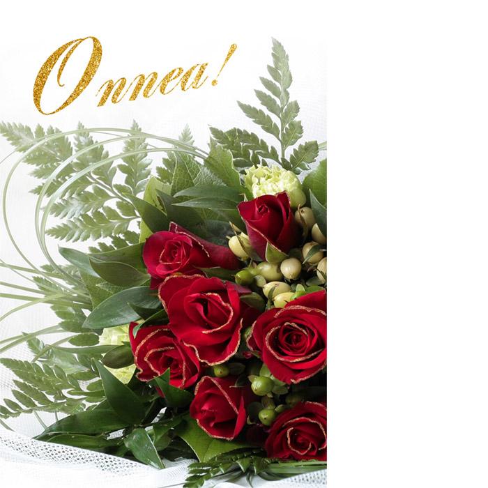 Kannessa kimppu, jossa on punaisia ruusuja kultareunuksella, vihreitä lehtiä, valkoisia marjoja ja pari valkoista kukkaa. Tekstinä kultaisin kirjaimin Onnea!